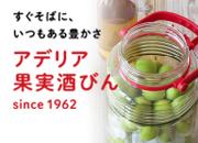 アデリア果実酒びん 50周年サイト