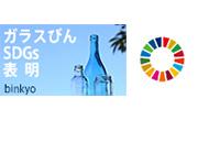 日本ガラスびん協会SDGs